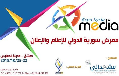 Expo_Syria_Media_471x300